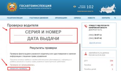 Можно ли обменять узб права на россисские