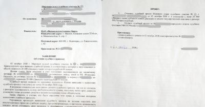 Судебный приказ о взыскании долга где посмотреть?