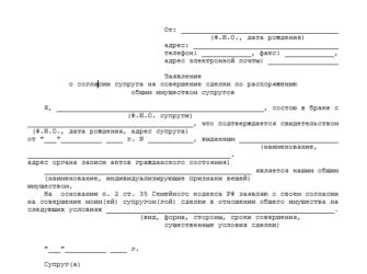 Образец согласия супруги на передачу автомобиля в залог цены в автосалонах москвы на рено логан