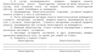 Досрочное расторжение договора лизинга проводки у лизингополучателя