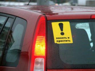 Сколько нужно ездить с восклицательным знаком на машине