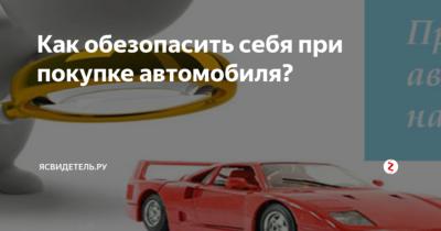 Как обезопасить себя от покупки автомобиля в залоге кристалл автосалон москва
