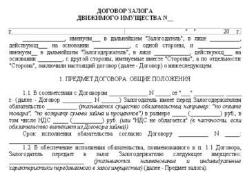 Образцы договоров залога автомобиля между физическими лицами автосалон лада в москве тушино