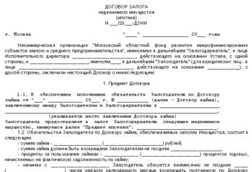 Договор на приобретение автомобиля в залоге шоссе энтузиастов москва автосалон