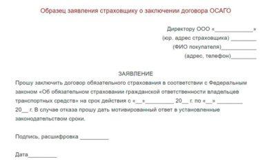 заявление договор осаго