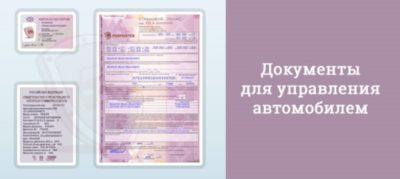 Какие документы нужны для вождения чужого автомобиля?
