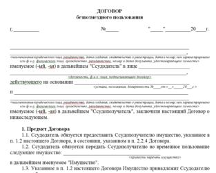 Договор безвозмездной аренды автомобиля у юридического лица