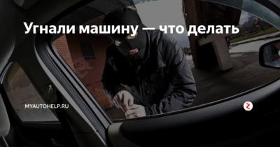 Как вернуть деньги если купил авто в угоне автосалон в москве новинки 2020