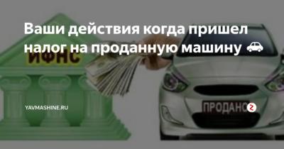 Когда приходит налог на машину после покупки?