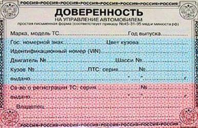 Какие документы нужны для управления чужим автомобилем в россии 2020