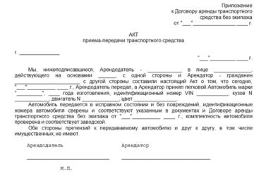 Акт приема передачи автомобиля при залоге автоломбард в обнинске без оставления на стоянке